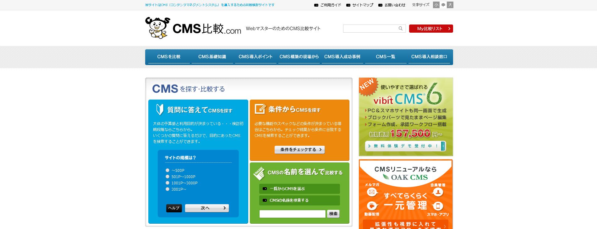 CMS比較.comキャプ