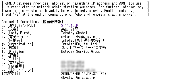 JPNIC-Whois-Gateway3