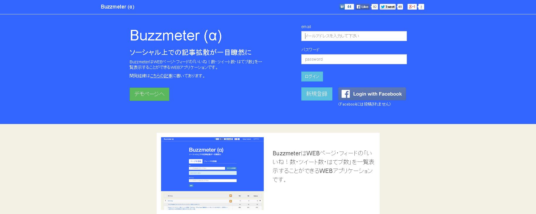 buzzmeter_2